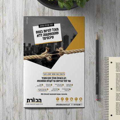 הכוורת – קמפיין פרסום